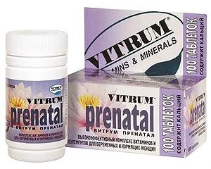 витамины для беременных витрум  очень полезны