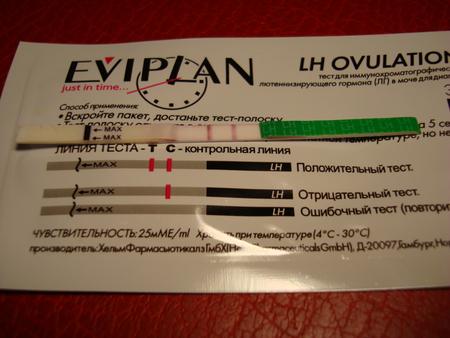 Eviplan тест на беременность отзывы - 4e8