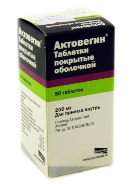 Препарат актовегин при беременности
