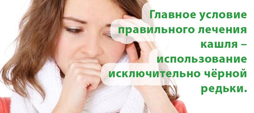 Сильный кашель в домашних условиях