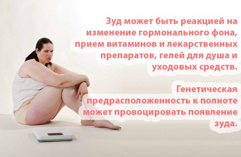 Зуд и лечение в интимной зоне лечение в домашних условиях