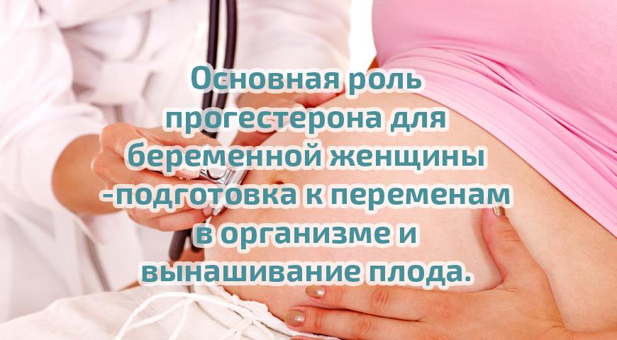Что дает дюфастон при беременности