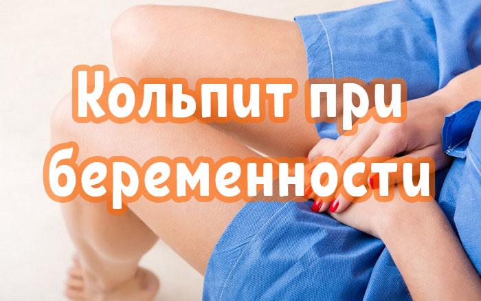 Кольпит симптомы и лечение у беременных женщин 1