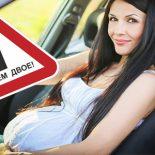 Водить или не водить — беременная автоледи