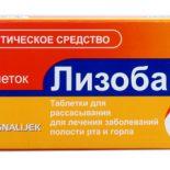 Лизобакт при беременности: применение, отзывы