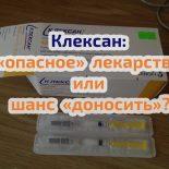 Клексан: «опасное» лекарство или шанс «доносить»?