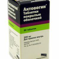 Применение Актовегина при беременности