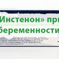 Nacl 0.9 капельница для чего при беременности