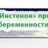 «Инстенон» при беременности: препарат для лечения плацентарной недостаточности