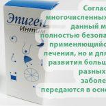 «Эпиген спрей» — надежное лечение и профилактика инфекционных заболеваний
