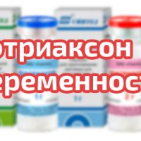 Прием лекарства Цефтриаксон во время беременности: последствия для ребенка