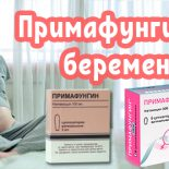 Примафунгин при беременности: применение, отзывы, цена