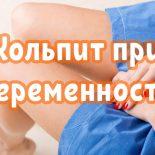 Кольпит при беременности: симптомы, лечение, причины