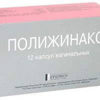 Полижинакс для лечения инфекций при беременности